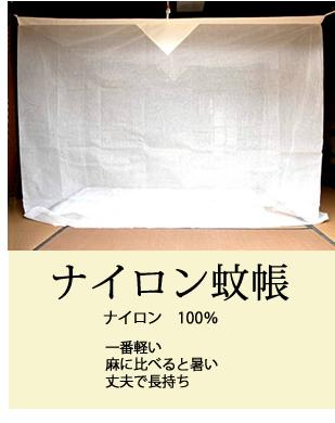 ナイロン蚊帳