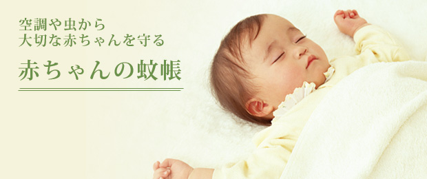 赤ちゃん・子供蚊帳
