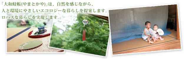 「大和蚊帳やまとかや」は、自然を感じながら、人と環境にやさしいエコロジーな暮らしを提案します。